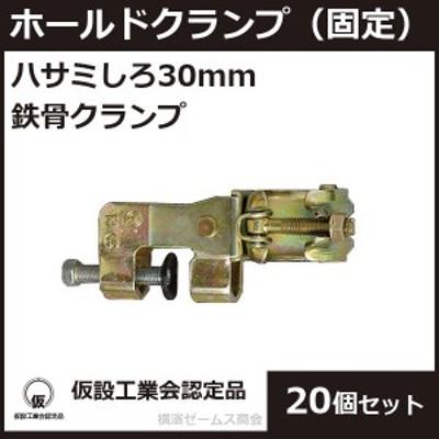 ホールドクランプ(固定) 20個セット ハサミしろ30mm 鉄骨クランプ 仮設工業会認定品。(平和)