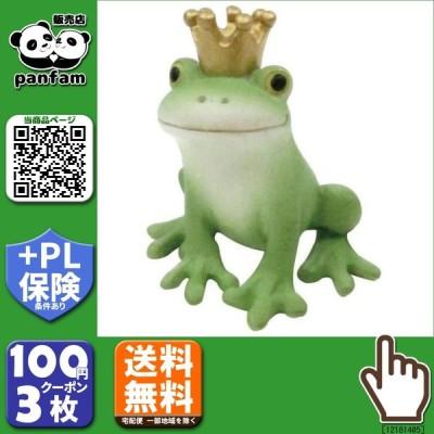 送料無料|コポー 王冠のカエル  70547|b03