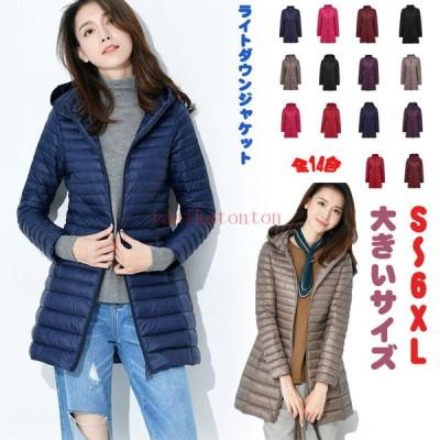 ダウンジャケット ライト ダウン コート レディース 女性 冬服 ロングコート フード付 立ち襟 軽量 大きいサイズ 全14色 S〜6XL