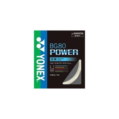 ヨネックス バドミントン ストリング BG80パワー(ホワイト・0.68mm) YONEX BG80 POWER YONEX BG80P 011 返品種別A