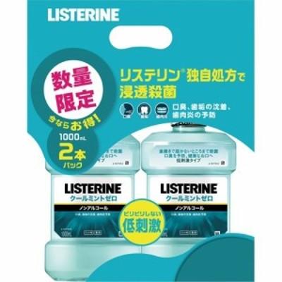 薬用リステリン クールミントゼロ(1000ml*2個入)[歯垢・口臭予防マウスウォッシュ]