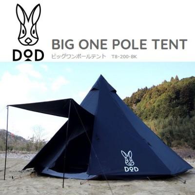 DOD ワンポールテントL ブラック T8-200-BK テント ファミリーテント キャンプ アウトドア [tntp]