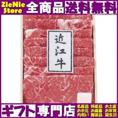 近江牛 すき焼き 肉(折箱入) 2481-150c  ギフト プレゼント お中元 御中元 お歳暮 御歳暮