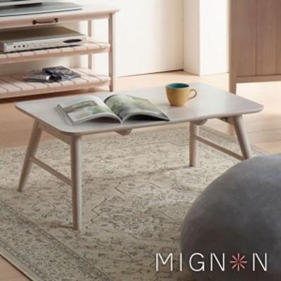弘益 MIGNON ミニヨン フォールディングテーブル 幅80cm 奥行48cm 高さ32cm 完成品 MIGNON-FT84