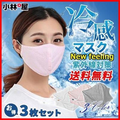 送料無料  冷感マスク 洗えるマスク 3枚セット ひんやり 夏マスク 送料無料 涼しい UVカット長さ調整可能 夏用 立体 紫外線対策 メンズ レディース 小顔効果