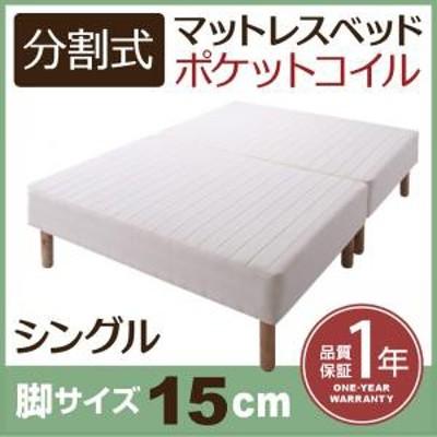 ベッド シングル  新・移動ラクラク 分割式マットレスベッド  ポケットコイルマットレスタイプ シングルベッド 送料無料