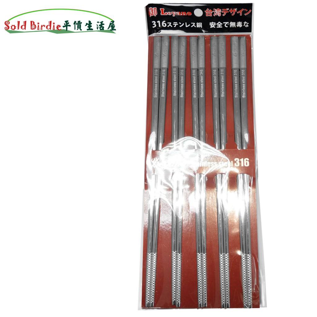Loyano 羅亞諾316四面雷雕不鏽鋼平頭筷19 21 23cm  筷子 鋼筷 白鐵筷 不鏽鋼筷【SGS認證】