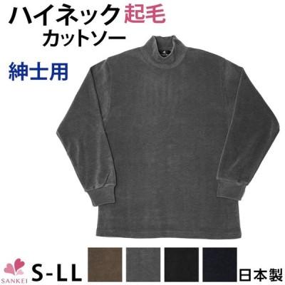 ハイネック カットソー メンズ 日本製  起毛 S M L LL 無地 男性用 紳士用 長袖 黒 日本製 あったか