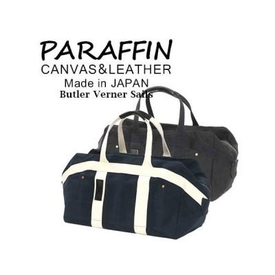ボストンバッグ 撥水 パラフィンキャンバス 日本製 帆布鞄 ボストンバッグ おしゃれ メンズ レディース バトラーバーナーセイルズ