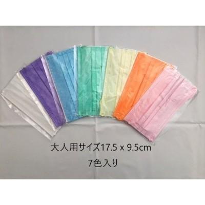 代引不可 レインボーカラーマスク(ライト色)不織布マスク 7枚入り 大人用 サイズ17.5cmx9.5cm 日本製 普通郵便で発送(約1週間でお届け)送料無料
