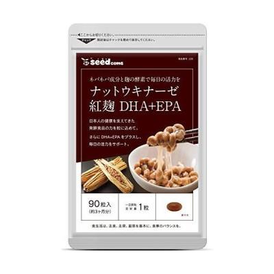 シードコムス ナットウキナーゼ 紅麹 DHA EPA サプリメント (約3ヶ月分 90粒)