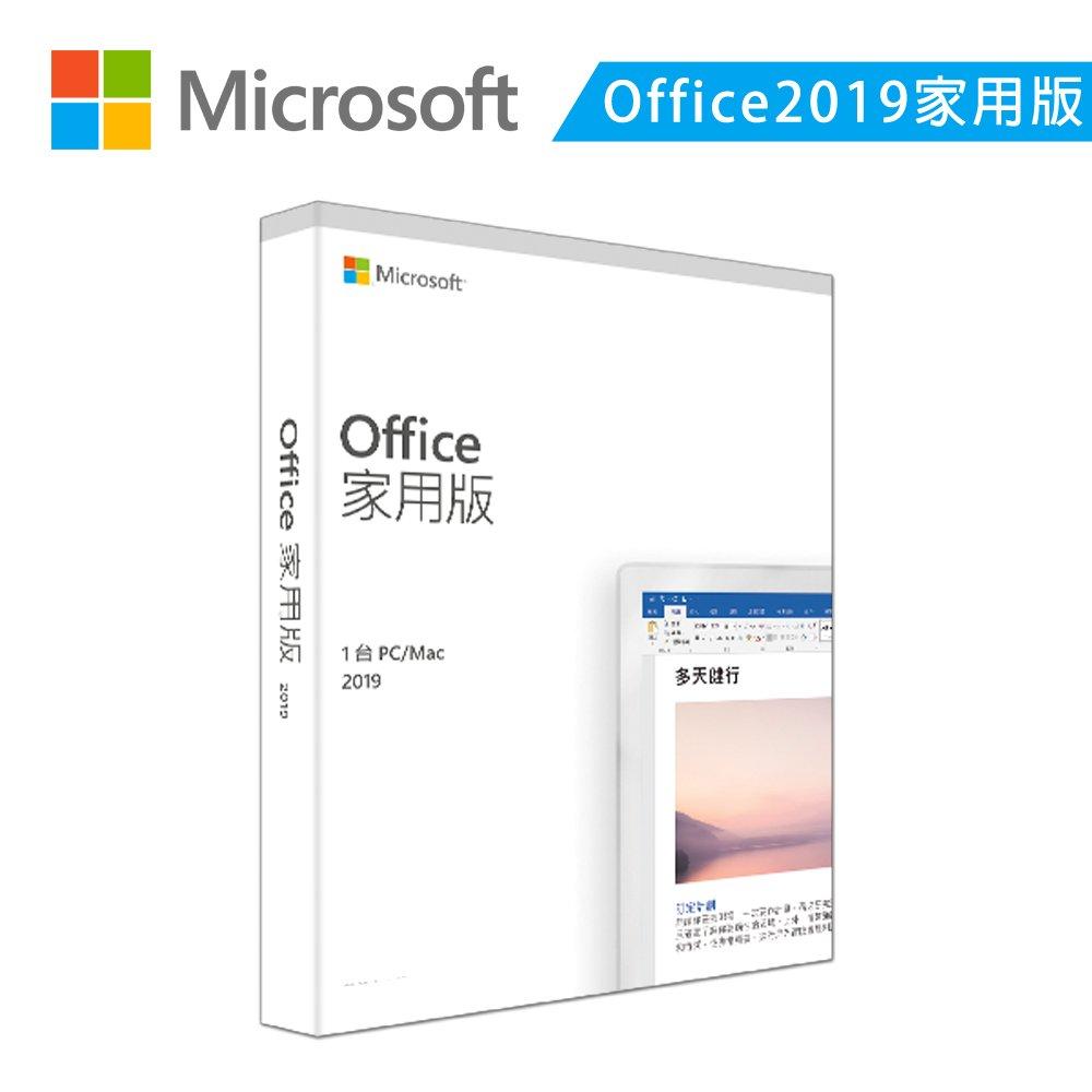 ★快速到貨★Microsoft 微軟 Office 2019 家用版(中文盒裝版-WIN/MAC共用)