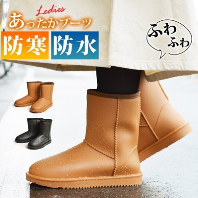 レインブーツ レディース ムートンブーツ 防寒 防水 ウィンターブーツ 防滑 撥水 ボア 晴れ雨兼用 レディースブーツ 婦人靴 靴 レディースシューズ ブーツ