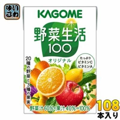 カゴメ 野菜生活100 オリジナル 100ml 紙パック 108本 (36本入×3 まとめ買い) 野菜ジュース