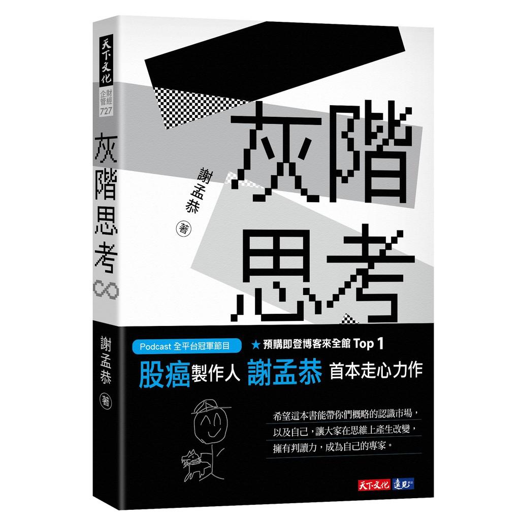 【天下文化】灰階思考(作者:謝孟恭/股癌)