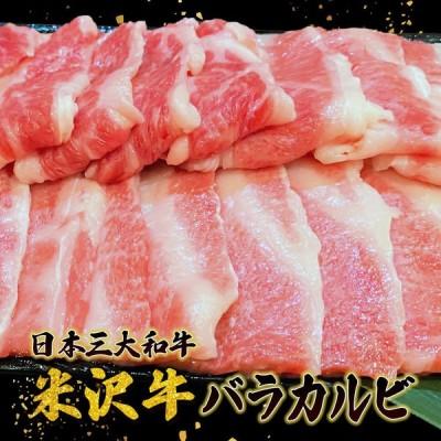 米沢牛バラカルビ 300g 米沢牛 ギフト おすすめ 日本3大和牛 送料無料