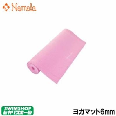 Namala ナマラ ヨガマット6mm(ピンク) フィットネス エクササイズ トレーニング ピラティス NA5091
