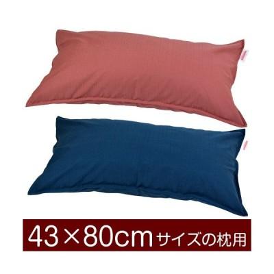 枕カバー 43×80cmの枕用ファスナー式  紬クロス ステッチ仕上げ