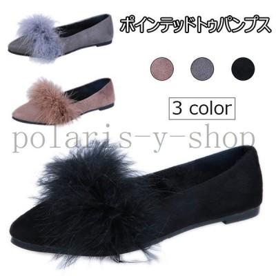 パンプスぺったんこレディースシューズポインテッドトゥファーデザインローカット靴女性くつレトロお洒落