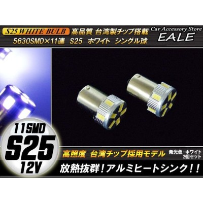 S25(BA15s) 高品質台湾SMD11連 ホワイト シングル球 C-33