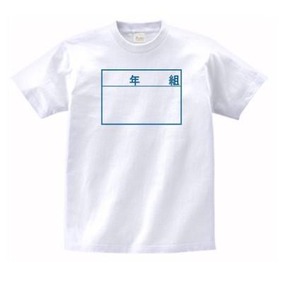 ゼッケン おもしろ・バカ Tシャツ
