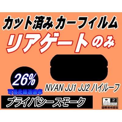 リアガラスのみ (s) N-VAN JJ1 JJ2 ハイルーフ (26%) カット済み カーフィルム JJ1 JJ2 ハイルーフ エヌバン Nバン NVAN N-VAN+ ホンダ