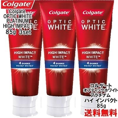 コルゲート オプティックホワイト プラチナム ハイインパクト 85g 3個セット 歯磨き粉 ホワイトニングメール便 送料無料