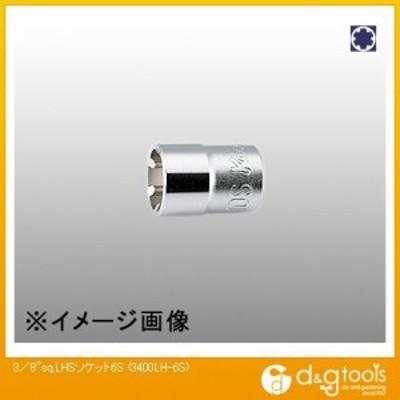 コーケン 3/8sq.LHSソケット6S 差込角9.5mm 3400LH-6S