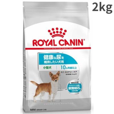 ロイヤルカナン ミニ ユリナリーケア 小型 成犬 高齢犬用 2kg