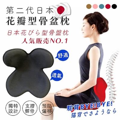 日本花瓣型骨盆枕/靠腰墊/美臀墊/護腰枕/坐墊 DaoDi  [限時下殺]