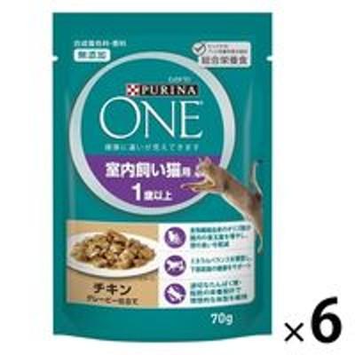 ネスレ日本ピュリナワン 室内飼い猫用 1歳以上 チキングレービー仕立て 70g 6袋 キャットフード ウェット パウチ