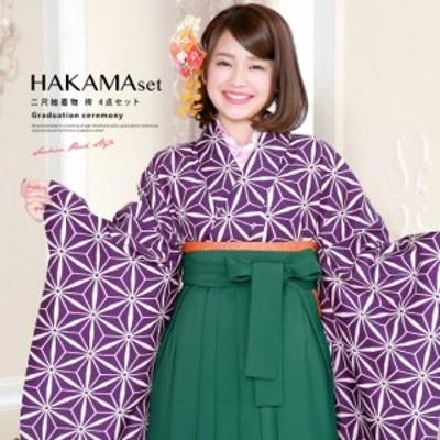 袴セット レディース 卒業式 紫 パープル 緑 グリーン 麻の葉 レトロ レトロモダン 小振袖 はかまセット 着物セット 仕立て上がり 女性