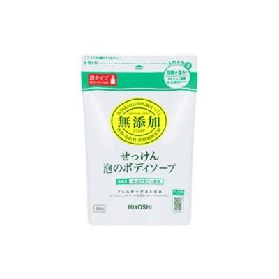 ミヨシ石鹸 無添加 せっけん泡のボディソープ 450mL 詰替│石鹸 ボディーソープ 東急ハンズ