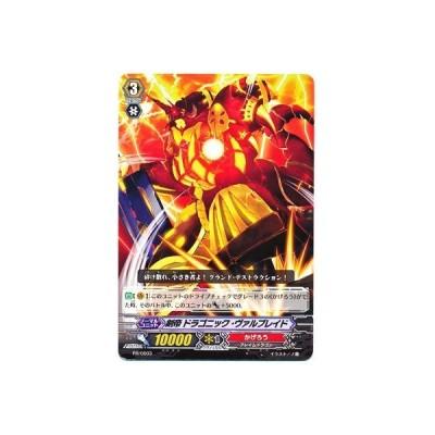 カードファイト!! ヴァンガード/PR/0003 剣帝 ドラゴニック・ヴァルブレイド