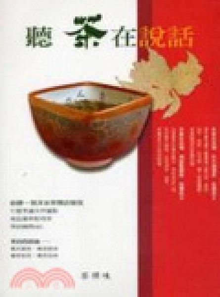 二手書博民逛書店 《聽茶在說話》 R2Y ISBN:9789861933269│陳麗珍
