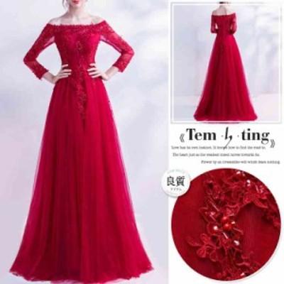 ウエディングドレス カラードレス 赤 安い 長袖 フォーマルドレス イブニングドレス ロングドレス カクテルドレス 演奏会 発表