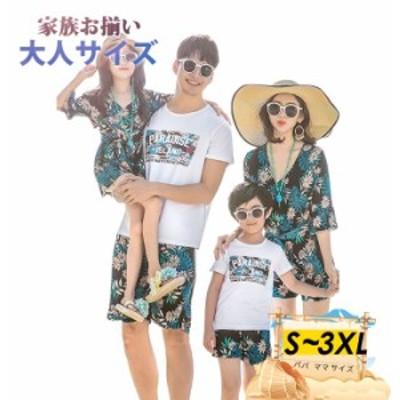 親子 ペアルック おしゃれ リゾート 親子 半袖 Tシャツ ショートパンツ カップル 親子ペア 親子お揃い 上下二点セット 親子 セットアップ