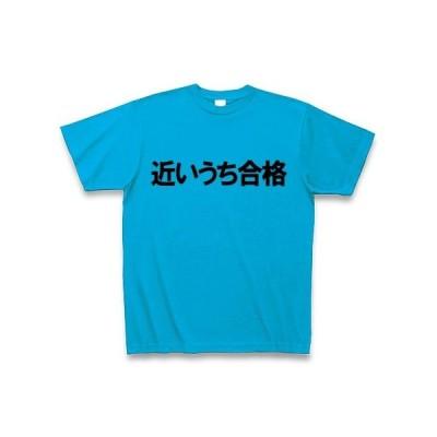 近いうち合格 Tシャツ(ターコイズ)
