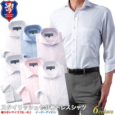ワイシャツ Yシャツ 七分袖 ドレスシャツ 形状記憶 しわになりにくい 形態安定 クールビズ カッタウェイ ワイドカラー イージーアイロン メンズ M L LL