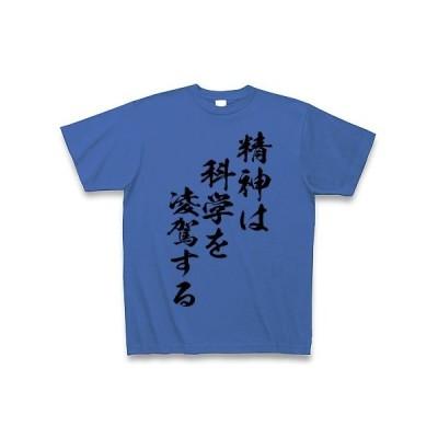 精神は科学を凌駕する Tシャツ(ミディアムブルー)