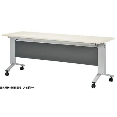 【法人限定】 会議テーブル AHK-1845S スタック 跳ね上げ式 講義