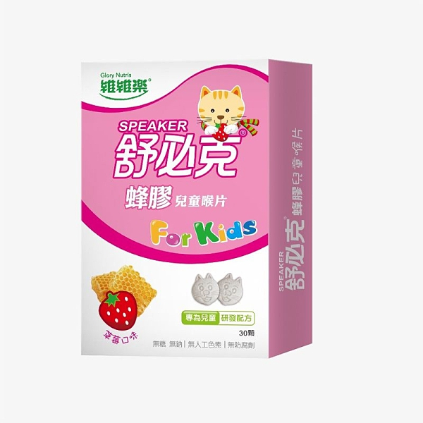 維維樂 舒必克 SPEAKER 蜂膠兒童喉片30顆-草莓口味[衛立兒生活館]