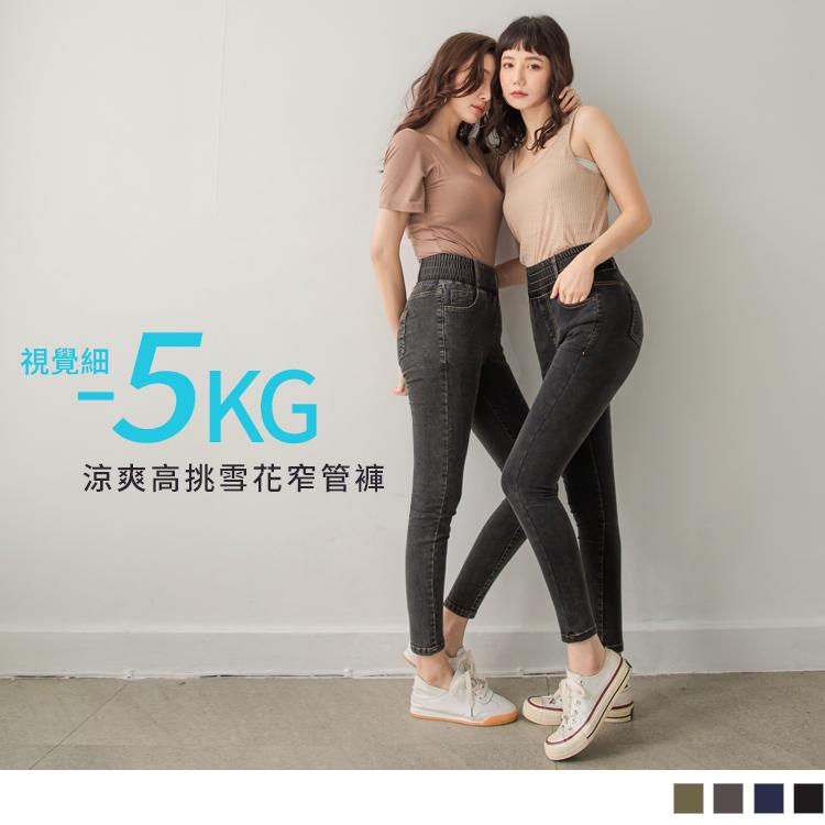 視覺-5KG。高腰鬆緊塑腹纖腿窄管褲