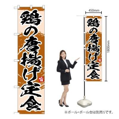 スマートのぼり 鶏の唐揚げ定食 No.YNS-3428 (受注生産)
