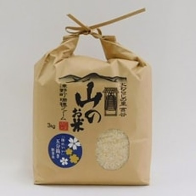 大わらじの里 宮谷 山のお米 五分搗き胚芽米【3kg】