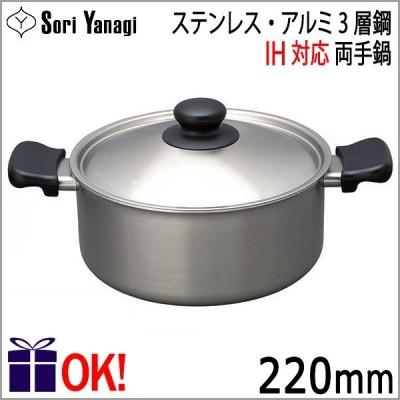 【IH対応】柳宗理 ステンレス・アルミ3層鋼 両手鍋 22cm 浅型 つや消し Yanagi Sori