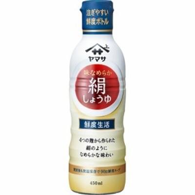 ヤマサ 絹しょうゆ(450ml)[醤油 (しょうゆ)]