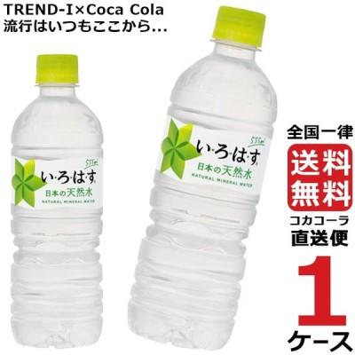 い・ろ・は・す いろはす 555ml PET ペットボトル ミネラルウォーター 水 1ケース × 24本 合計 24本 送料無料 コカコーラ社直送 最安挑戦