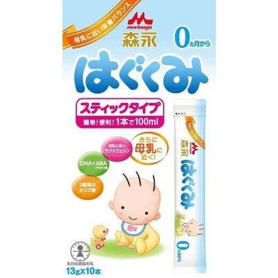 森永 はぐくみ スティックタイプ (100ml分×10本入) 0か月から 粉ミルク 母乳が足りない赤ちゃんにも 【A】