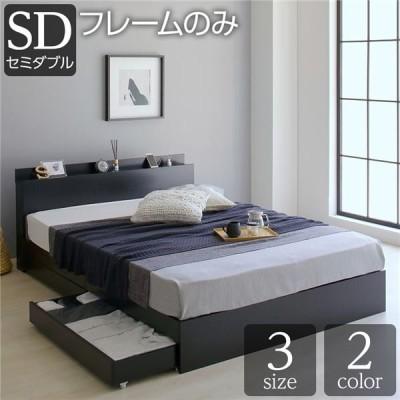 ベッド 収納付き 引き出し付き 木製 棚付き 宮付き コンセント付き シンプル グレイッシュ モダン ブラック セミダブル ベッドフレームのみ